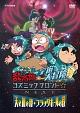 忍たま乱太郎の宇宙大冒険withコズミックフロント☆NEXT 天の川の段・ブラックホールの段
