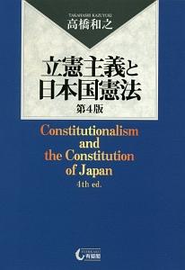 立憲主義と日本国憲法<第4版>