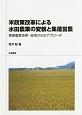 米政策改革による水田農業の変貌と集落営農 兼業農業地帯・岐阜からのアプローチ
