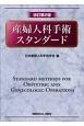 産婦人科手術スタンダード<改訂第2版>