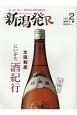 新潟発R 2017春 太田和彦にいがた酒紀行 深く、濃く、美しく新潟を伝える保存版觀光誌(2)