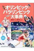 オリンピック・パラリンピック大事典 全2巻セット 図書館用