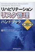 リハビリテーション リスク管理ハンドブック<第3版>