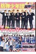 K-POP NEXT 防弾少年団DX