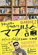 ライムスター宇多丸のマブ論 CLASSICS アイドルソング時評2000-2008