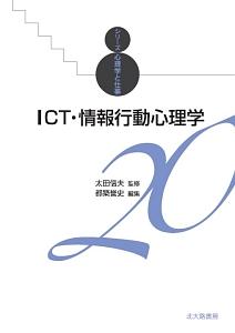 ICT・情報行動心理学 シリーズ心理学と仕事20