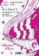 やってみよう by WANIMA 女声三部合唱&ピアノ伴奏~au2017年三太郎シリーズCMソング
