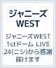 ジャニーズWEST 1stドーム LIVE 24(ニシ)から感謝・届けます