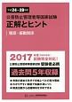公害防止管理者等 国家試験 正解とヒント 騒音・振動関係 平成24年~平成28年
