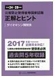 公害防止管理者等 国家試験 正解とヒント ダイオキシン類関係 平成24年~平成28年