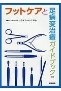 フットケアと足病変治療ガイドブック<第3版>