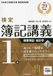 検定簿記講義/1級商業簿記・会計学 平成29年