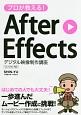 プロが教える!After Effects デジタル映像制作講座 CC/CS6対応