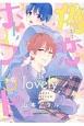 偽×恋ボーイフレンド lovely