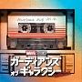 ガーディアンズオブギャラクシー リミックス オーサム・ミックス VOL.2