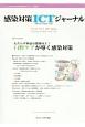 感染対策ICTジャーナル 12-2 特集:もたらす利益は想像以上!口腔ケアが導く感染対策 チームで取り組む感染対策最前線のサポート情報誌