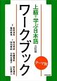 テーマ別 上級で学ぶ日本語<三訂版> ワークブック