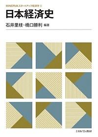 『日本経済史 MINERVAスタートアップ経済学5』橋口勝利