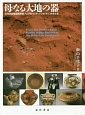 母なる大地の器 アメリカ合衆国南西部プエブロ・インディアンの「モノ