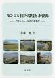 モンゴル国の環境と水資源