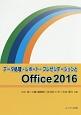 データ処理・レポート・プレゼンテーションとOffice2016