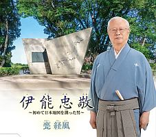 伊能忠敬~初めて日本地図を測った男~