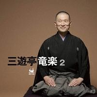 三遊亭竜楽 2