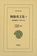 陳独秀文集 政治論集2 1930-1942 (3)