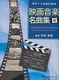 ギターソロのための映画音楽名曲集 (2)