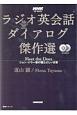 NHK CD BOOK ラジオ英会話ダイアログ傑作選 Meet the Does ジョン・ドウ一家の慌ただしい日常