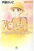 『光とともに・・・~自閉症児を抱えて~ 小学校低学年編<新装版>』松本美緒
