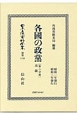 日本立法資料全集 別巻 各國の政黨2 追録 (1148)