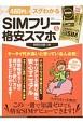 480円でスグわかるSIMフリー&格安スマホ DMMモバイル通話対応SIM申し込みパッケージ付き