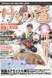 けもの道 2017春 Hunter's sprinG 狩猟の道を切り開く狩猟人必読の専門誌