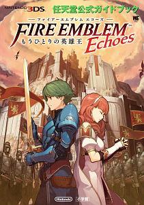 ファイアーエムブレム Echoes もうひとりの英雄王 任天堂公式ガイドブック