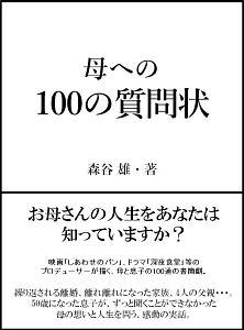 森谷雄『母への100の質問状』
