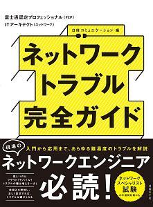 日経コミュニケーション『ネットワークトラブル完全ガイド』