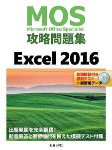 MOS攻略問題集 Excel2016