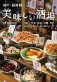神戸・阪神間 美味しい酒場 神戸・芦屋・西宮・尼崎・伊丹 飲んで、食べて、居心