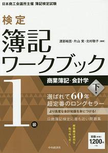 検定簿記ワークブック/1級商業簿記・会計学