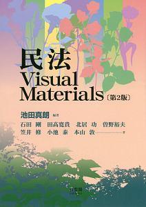 民法Visual Materials<第2版>
