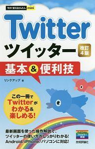 今すぐ使えるかんたんmini Twitter ツイッター 基本&便利技<改訂4版>