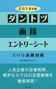 ダントツ 面接+エントリーシート ズバリ必勝対策 2019