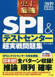 史上最強 SPI&テストセンター 超実践問題集<最新版> 2019