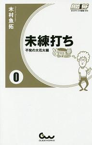 『未練打ち 0 不発の大花火編』木村魚拓
