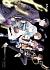 ハンドシェイカー Blu-ray BOX 下巻[MFXA-0002][Blu-ray/ブルーレイ]