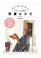 かわいい妊婦の安産レシピ Ami's Recipe Book