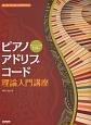 キーボーディスト・エクササイズ ピアノ・アドリブ・コード理論入門講座 トレーニングCD付