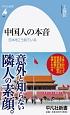 中国人の本音 日本をこう見ている