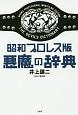 悪魔の辞典<昭和プロレス版>